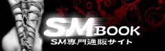 海外SMグッズ専門店