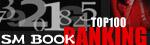 SM BOOK ランキング